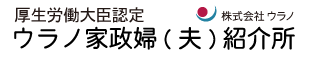 厚生労働大臣認定 家政婦(夫)紹介所 株式会社ウラノ